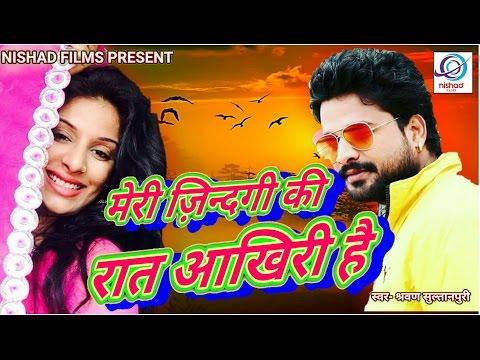 Meri Zindagi Ki Raat Aakhri Hai |मेरी जिन्दगी की रात आखिरी है | Hindi Sad Song | Shrawan Sultanpuri