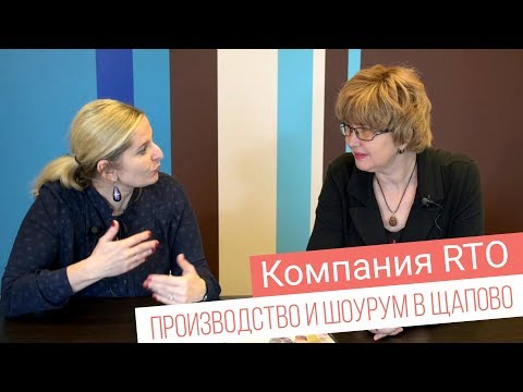 КОМПАНИЯ RTO: производство и рукодельный шоурум в Щапово.