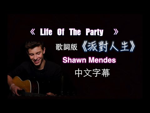 ◆Life of the Party《派對人生》-Shawn Mendes 歌詞版中文字幕◆