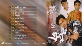 Asif, Atik Babu, Pial Hasan - Ektai Prosno Amar - Full Audio Album | Soundtek
