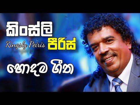 best-of-kingsly-peiris-|-sinhala-songs-|-sinhala-top10