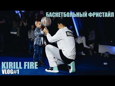 Фристайл Шоу | Kirill Fire Vlog #1