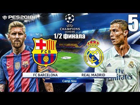 PES 18 Лига Чемпионов Барселона - Реал Мадрид (12 финала) #5
