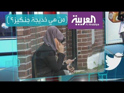 معلومات جديدة عن خديجة المرأة الغامضة بقضية خاشقجي  - 18:55-2018 / 10 / 18