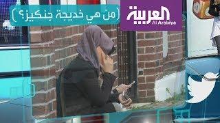 معلومات جديدة عن المرأة الغامضة فى قضية اختفاء جمال خاشقجي