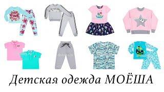 """ДЕТСКАЯ ОДЕЖДА """"МОЁША"""" - ОБЗОР с примеркой"""