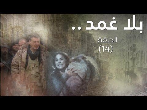 مسلسل بلا غمد الحلقة 14