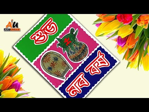 Pohela Boishakh Card: How To Make Easy And Beautiful Handmade Greeting Card For Bengali New Year