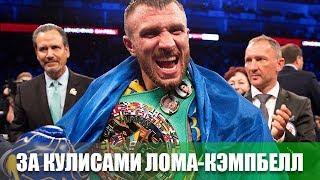 ЛОМАЧЕНКО - ЧЕМПИОН WBC! За кулисами Лома - Кэмпбелл
