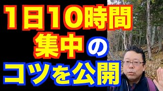 1日10時間、集中する方法【精神科医・樺沢紫苑】