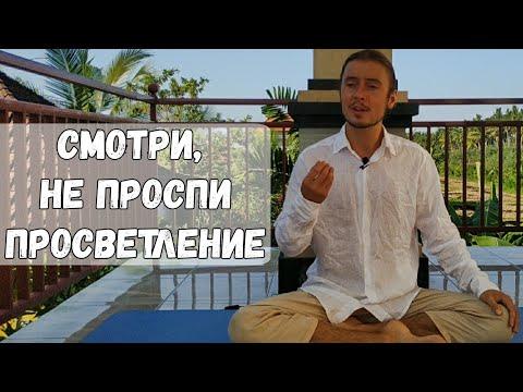 Как Медитировать Лёжа