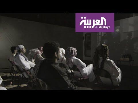 سينما الأحواش، فيلم وثائقي لقناة العربية يحكي كيف كانت السينما في السعودية خلال ستينات القرن الماضي  - 23:53-2019 / 8 / 15
