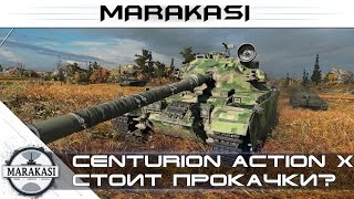 Centurion Action X стоит качать? World of Tanks