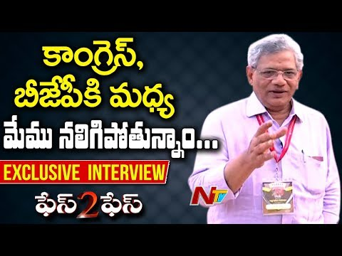 Sitaram Yechury Exclusive Interview || Face to Face || Full Video || NTV