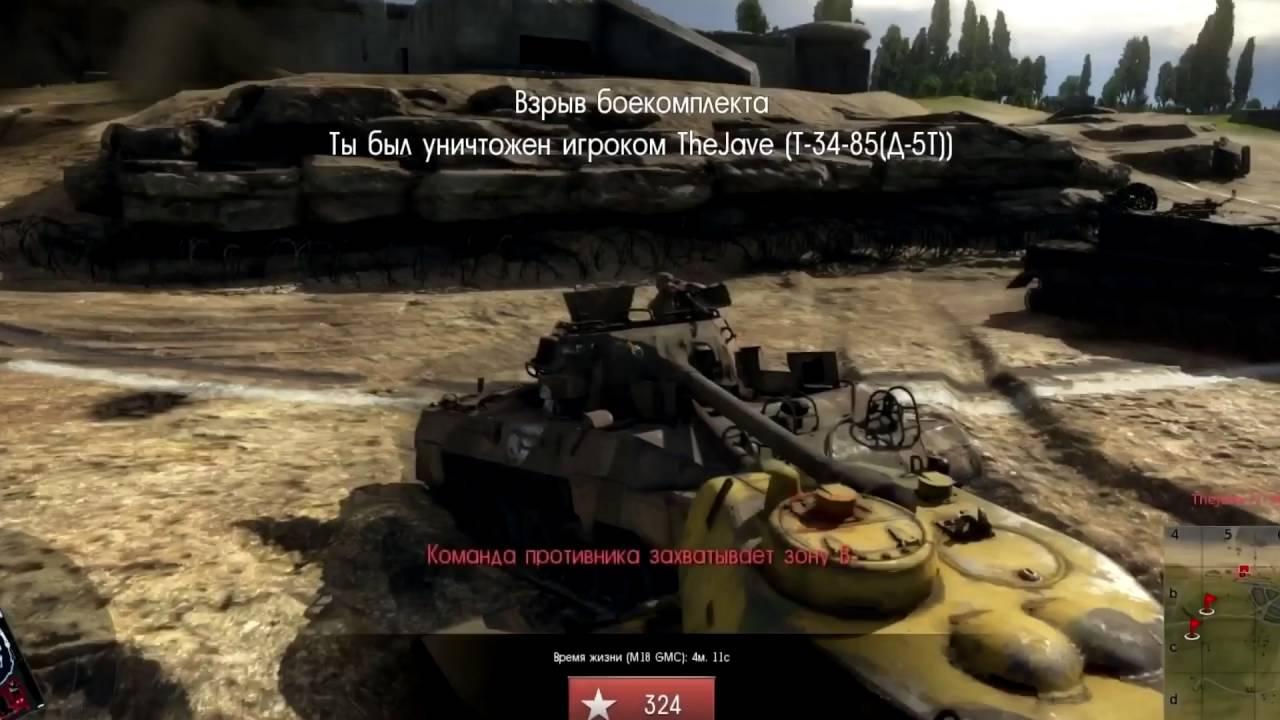 приколы танки вар тандер