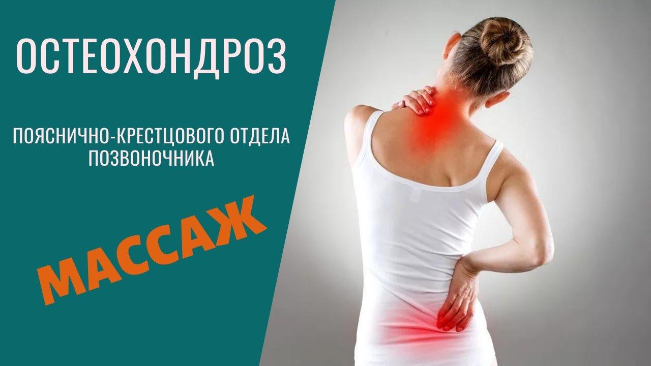 Массаж при остеохондрозе пояснично-крестцового отдела позвоночника.