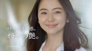 長澤雅美KANEBO COFFRET D'OR「美人氣場」篇【日本廣告】長澤雅美繼續代...