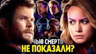Постеры к Мстителям 4: Финал раскрыли, СМЕРТЬ каких Героев НЕ ПОКАЗАЛИ в Войне Бесконечности!