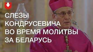 Минтрополит Кондрусевич чуть не расплакался на молитве в честь 100-летия БНР