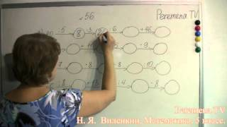 Математика, Виленкин 5 класс Задача 56