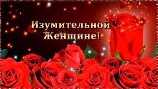 ИЗУМИТЕЛЬНОЙ ЖЕНЩИНЕ ТЫ -ЖЕНЩИНА И ТЫ ДОСТОЙНА РОЗ🌹🌹🌹КРАСИВОЕ ПОЖЕЛАНИЕ МУЗЫКА Павел Ружицкий.