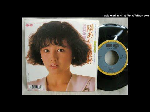 浅倉亜季 - 日あたり良好 (1987)