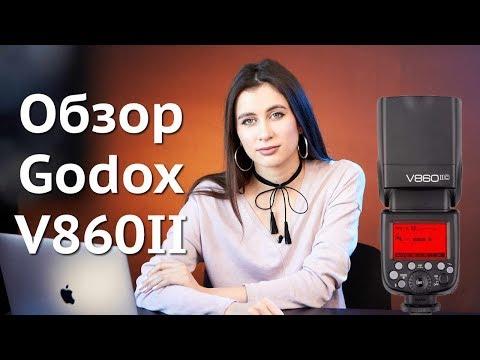 Godox V860II, V850II: