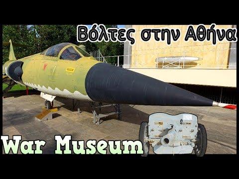 Πολεμικο μουσειο αθηνας - Μαχητικα αεροσκαφη - Greek War museum Jet Aircraft Fighters