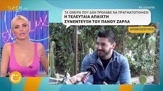 Η τελευταία άπαιχτη συνέντευξη του Πάνου Ζάρλα - Ευτυχείτε! 31/5/2019 |OPEN TV