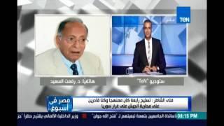 تعليق قوي من د.رفعت السعيد علي تصريحات المغير بخصوص وجود سلاح  في إعتصام رابعة
