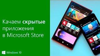 Как скачать недоступные приложения из Магазина Microsoft Store?
