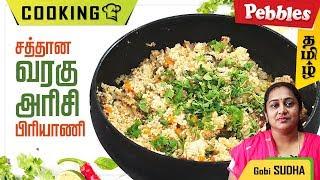 Varagu rice biryani in Tamil by Gobi Sudha/Kodo millet rice biryani/varagu arisi veg biryani Recipes