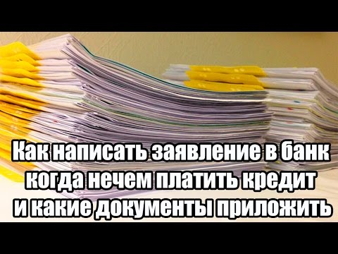 ✓ Как написать заявление в банк когда нечем платить кредит и какие документы приложить