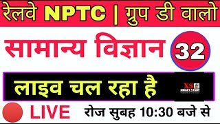 GENERAL SCIENCE / विज्ञान 🔴 #LIVE CLASS FOR RRB NTPC,LEVEL -01, SSC,GD,POLICE