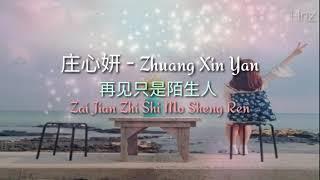 Download Lagu Zhuang Xin Yan - 庄心妍  ( 再见只是陌生人 - Zai Jian Zhi Shi Mo Sheng Ren ) mp3