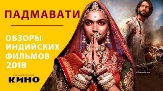 Падмавати (Padmaavat) — Индийские фильмы