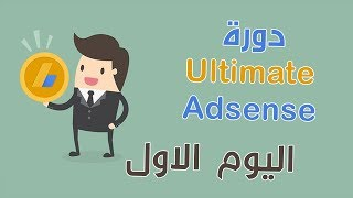 دورة ultimate adsense - اليوم الأول