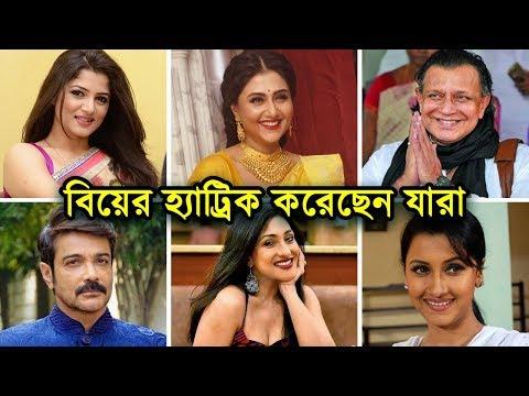বিয়ের হ্যাট্রিক করেছে কলকাতার যে সব নায়ক-নায়িকা দেখুন || Kolkata Actors Triple Marriage
