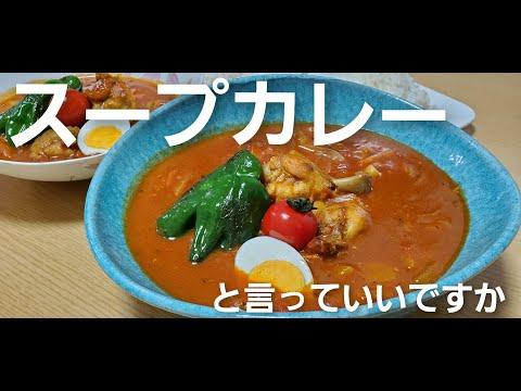 【料理動画】スープカレーが食べたい・・これをスープカレーと言っていいですか/夫絶賛の簡単おいしいカレー/いつも料理中に邪魔をしてくる夫/仲良し夫婦/節約/料理/ママ