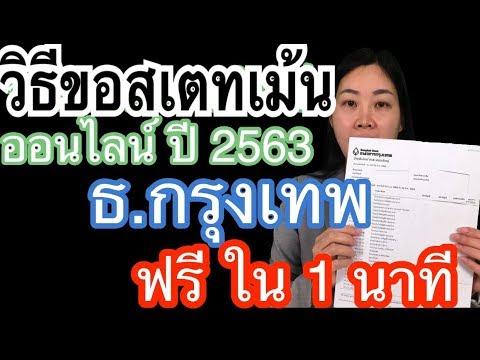 ฟรี วิธีขอสเตทเม้น ธนาคารกรุงเทพ บัวหลวง ออนไลน์ ง่ายๆใน 1นาที ปริ้นได้ทันที   Tv4Thai