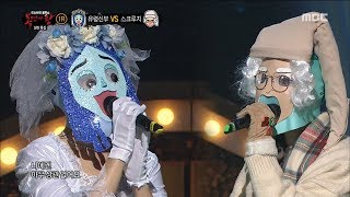 [King of masked singer] 복면가왕 - 'Ghost bride' VS 'Scrooge' 1round - Christmas eve 20171224