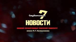 Студенческая, 7 Видеоновости выпуск № 49