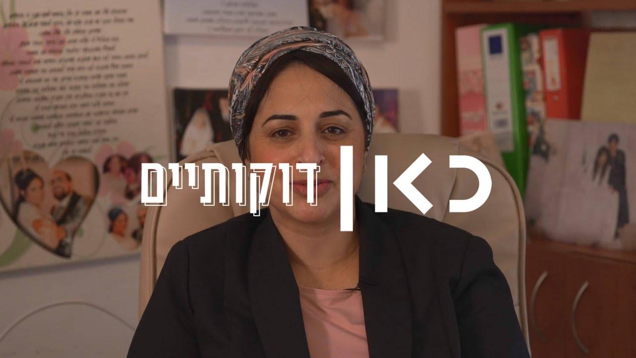 דוקותיים | אסתי בן אלי שדכנית ירושלמית