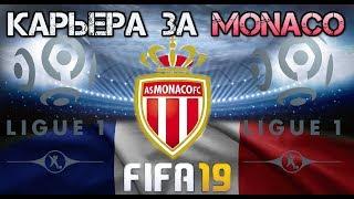 FIFA 19! СТРИМ КАРЬЕРА ЗА МОНАКО! ЗИМНЕЕ ТРАНСФЕРНОЕ ОКНО! 18+