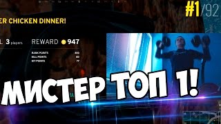 ПАПИЧ ВЗЯЛ ТОП 1 ЛАДЕРА В Playerunknown