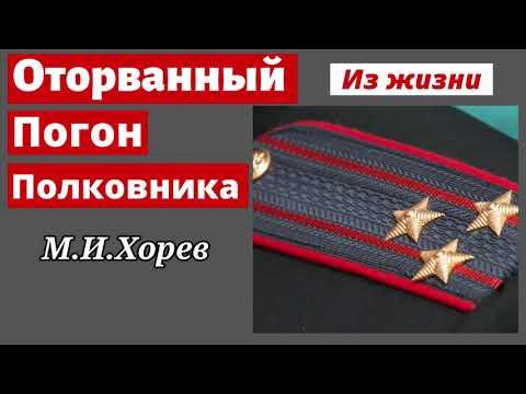 ОТОРВАННЫЙ ПОГОН ПОЛКОВНИКА   М.И.Хорев    Из жизни
