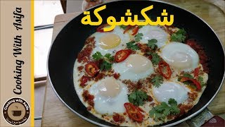 Shakshuka Recipe | Homemade Shakshouka Egg in Tomato Sauce for Children Breakfast |  شكشوكة