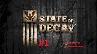 #1 Знакомство с выжившими ( State of Decay )