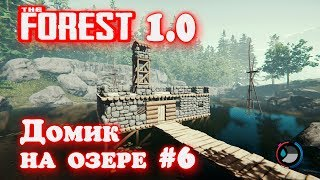 The Forest 1.0 - прохождение. Гайд как построить каменную базу на озере. Этап №1 внешний вид #27