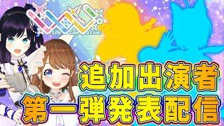 【#えるすりー】追加出演者第一弾発表特番!【ゲスト2名】